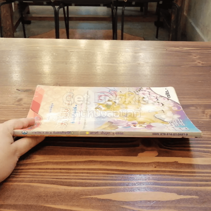ภาษาไทย ม.3 เล่ม 2