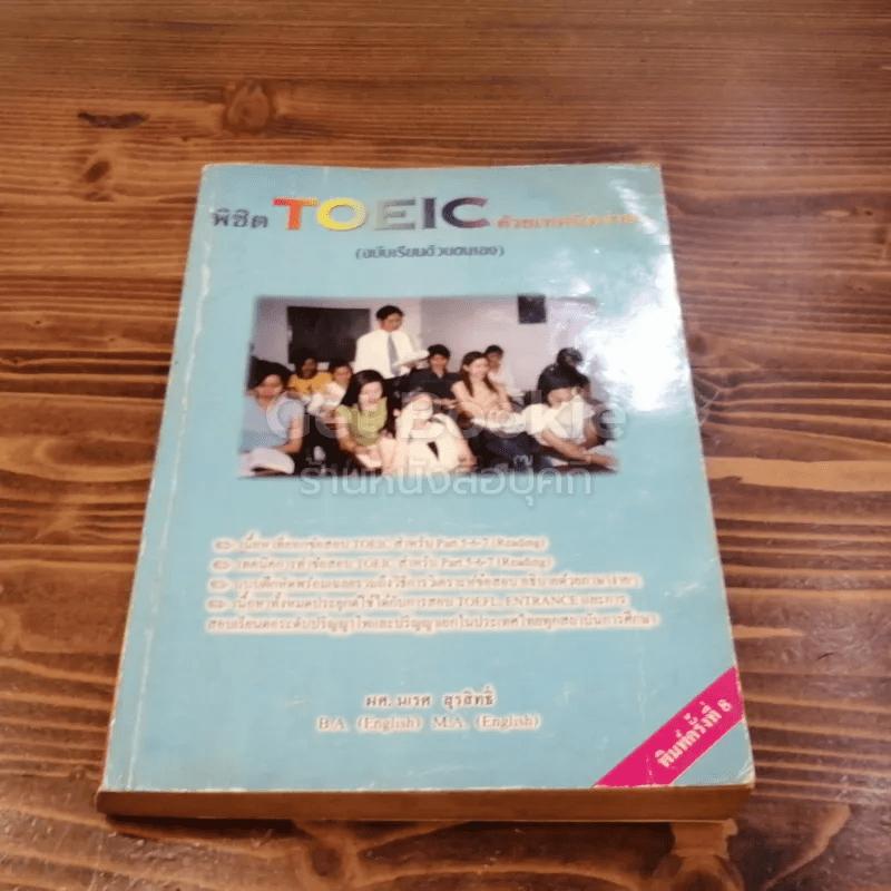 พิชิต Toeic ด้วยเทคนิคง่ายๆ