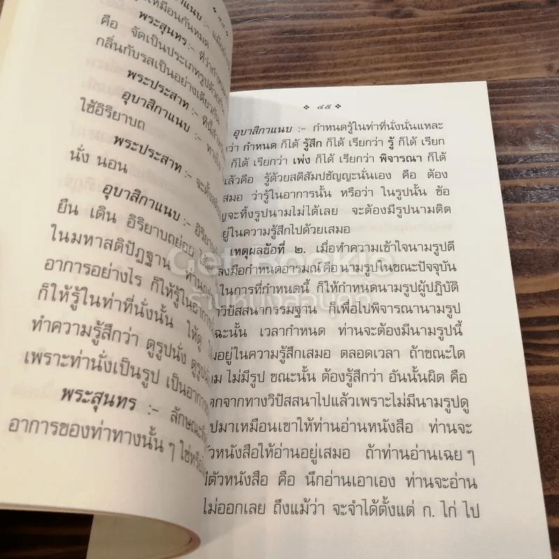 หลักของวิปัสสนาโดยสังเขปและหลักปฏิบัติ 15 ข้อ สำหรับผู้เริ่มเข้ากรรมฐาน