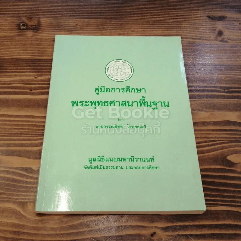 คู่มือการศึกษาพระพุทธศาสนาพื้นฐาน