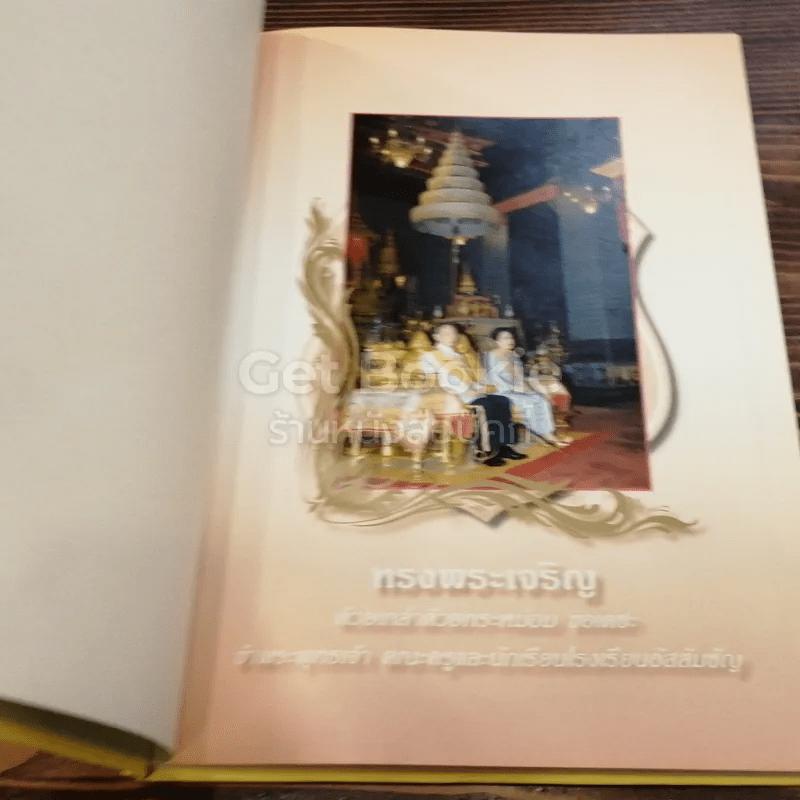 80 พรรษาองค์ราชัน อัสสัมชัญร่วมน้อมถวายพระพร