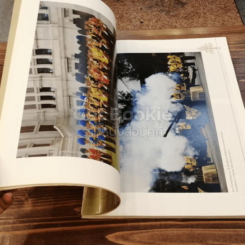 ประทับในใจราษฎร์ ประมวลภาพประวัติศาสตร์ ฉลองสิริราชสมบัติ 60 ปี