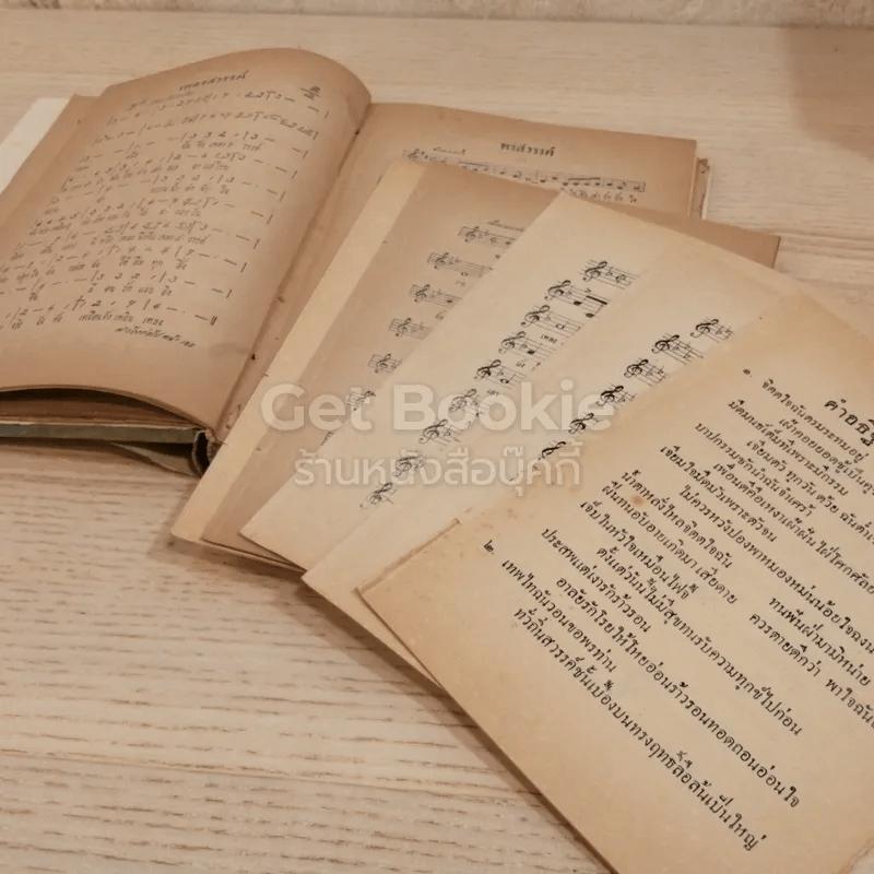 ประมวลเพลงเอก ล้วน ควันธรรม