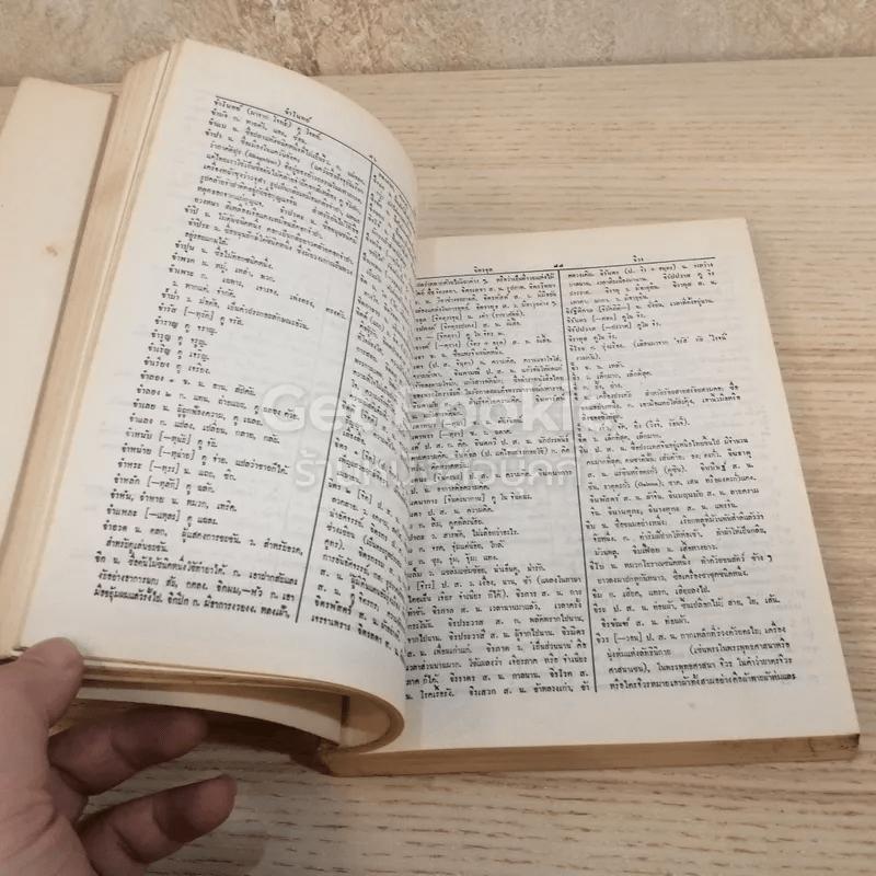 พจนานุกรมนักเรียน
