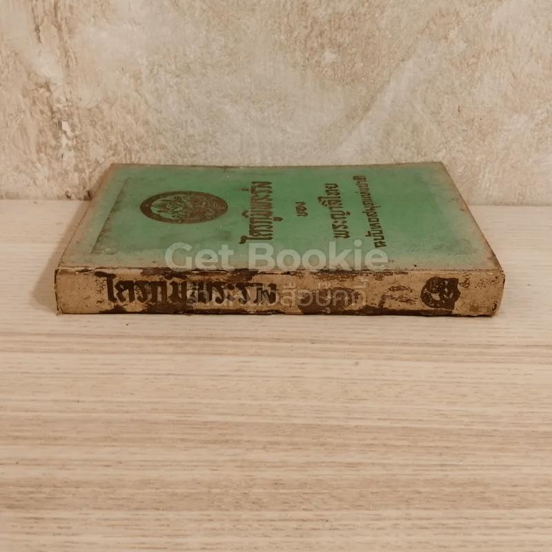 ไตรภูมิพระร่วง ของ พระญาลิไทย ฉบับหอสมุดแห่งชาติ