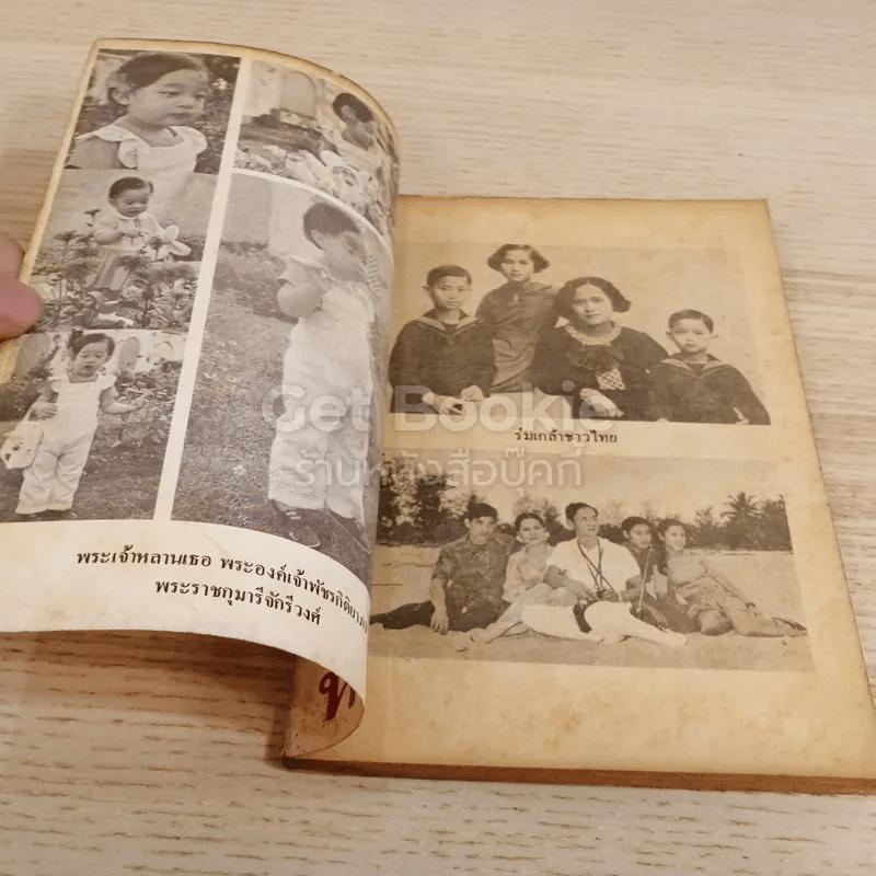 หัวใจชาติ หนังสือวันเด็ก 2524