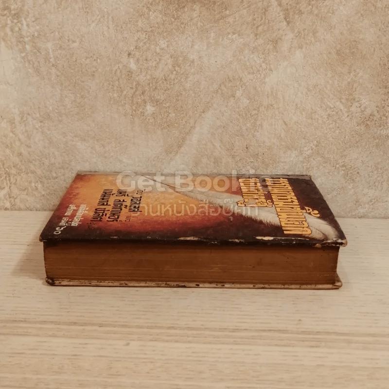 วรรณกรรมชิ้นเอกของสหรัฐ หนังสือแปลชุดเสรีภาพ เล่มที่ 60