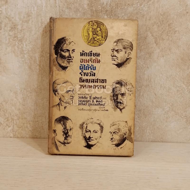 นักเขียนอเมริกันผู้ได้รับรางวัลโนเบลสาขาวรรณกรรม หนังสือแปลชุดเสรีภาพ เล่มที่ 45