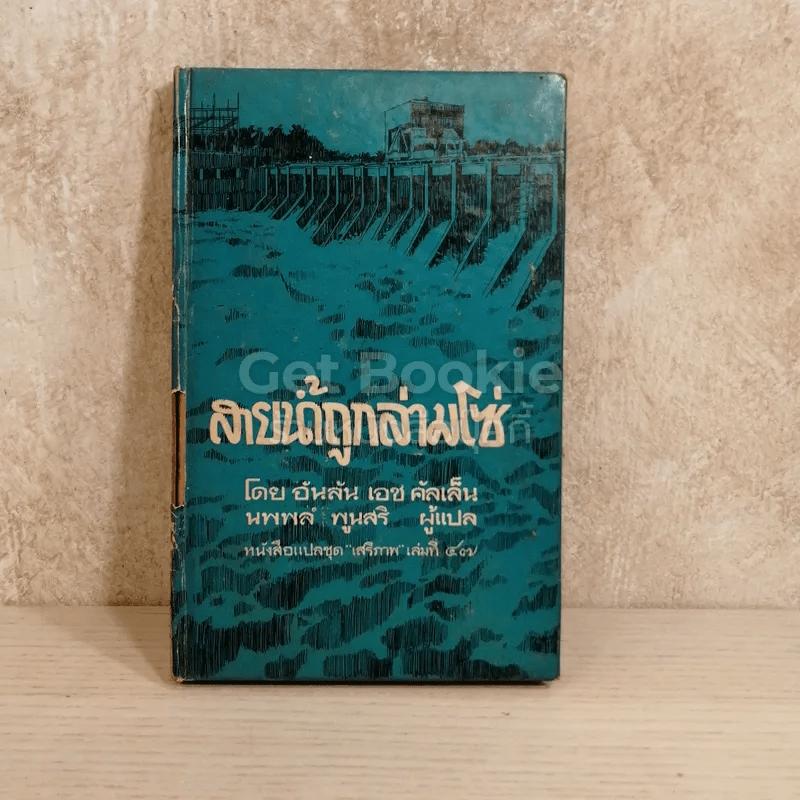สายน้ำถูกล่ามโซ่ หนังสือแปลชุดเสรีภาพ เล่มที่ 47