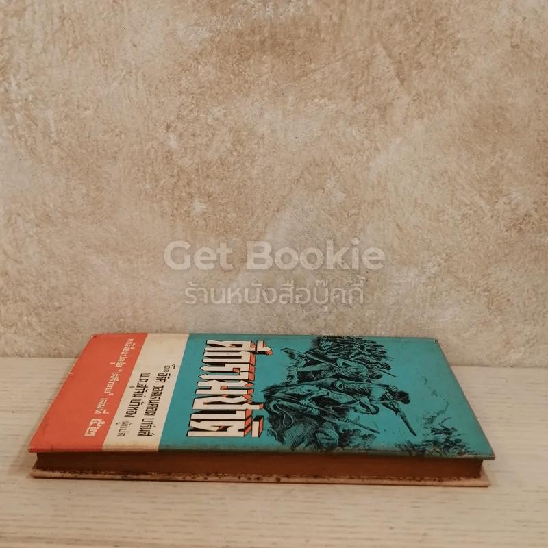 ศึกรวมชาติ หนังสือแปลชุดเสรีภาพ เล่มที่ 52