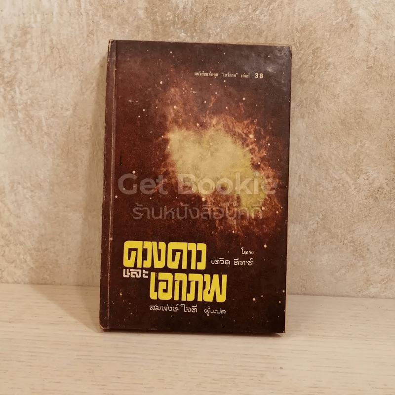 ดวงดาวและเอกภพ หนังสือแปลชุดเสรีภาพ เล่มที่ 38