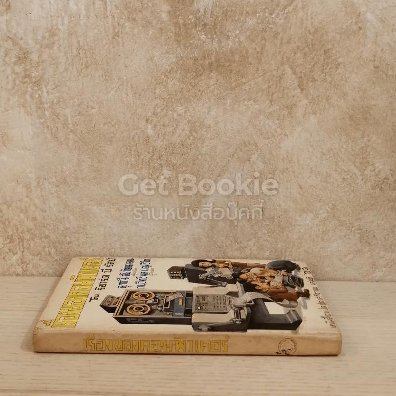 เรื่องของคอมพิวเตอร์ หนังสือแปลชุดเสรีภาพ เล่มที่ 61