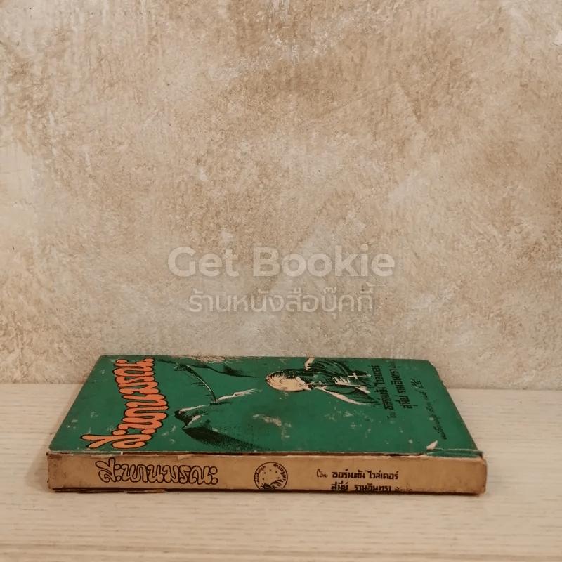 สะพานมรณะ หนังสือแปลชุดเสรีภาพ เล่มที่ 54