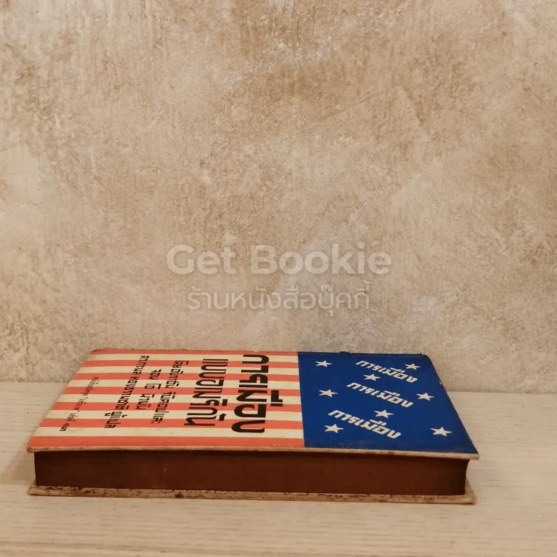 การเมืองแบบอเมริกัน หนังสือแปลชุดเสรีภาพ เล่มที่ 13