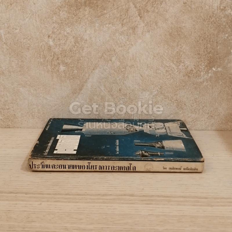 ประวัติและอนาคตของโครงการอะพอลโล หนังสือแปลชุดเสรีภาพ เล่มที่ 32