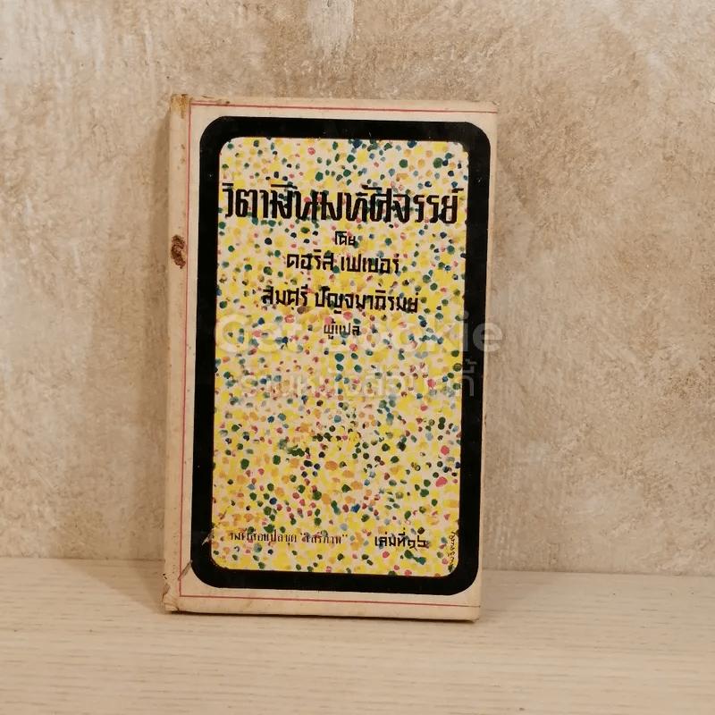 วิตามินมหัศจรรย์ หนังสือแปลชุดเสรีภาพ เล่มที่ 16