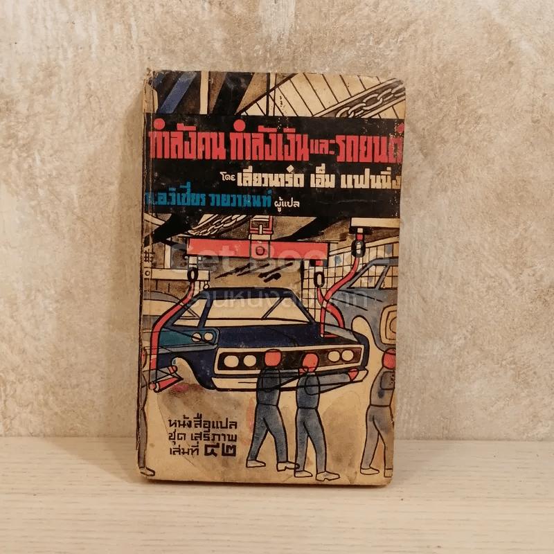 กำลังคน กำลังเงินและรถยนต์ หนังสือแปลชุดเสรีภาพ เล่มที่ 42