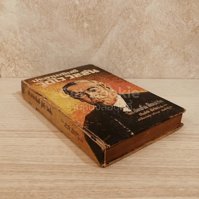 ประธานาธิบดีวู้ดโร วิลสัน หนังสือแปลชุดเสรีภาพเล่มที่ 41
