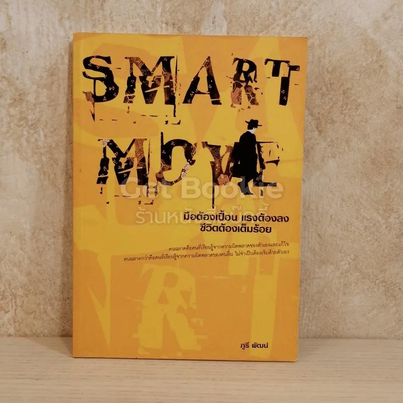 Smart Move มือต้องเปื้อน แรงต้องลง ชีวิตต้องเต็มร้อย