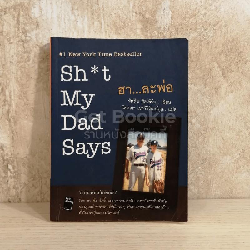 Sh*t My Dad Says ฮาละพ่อ