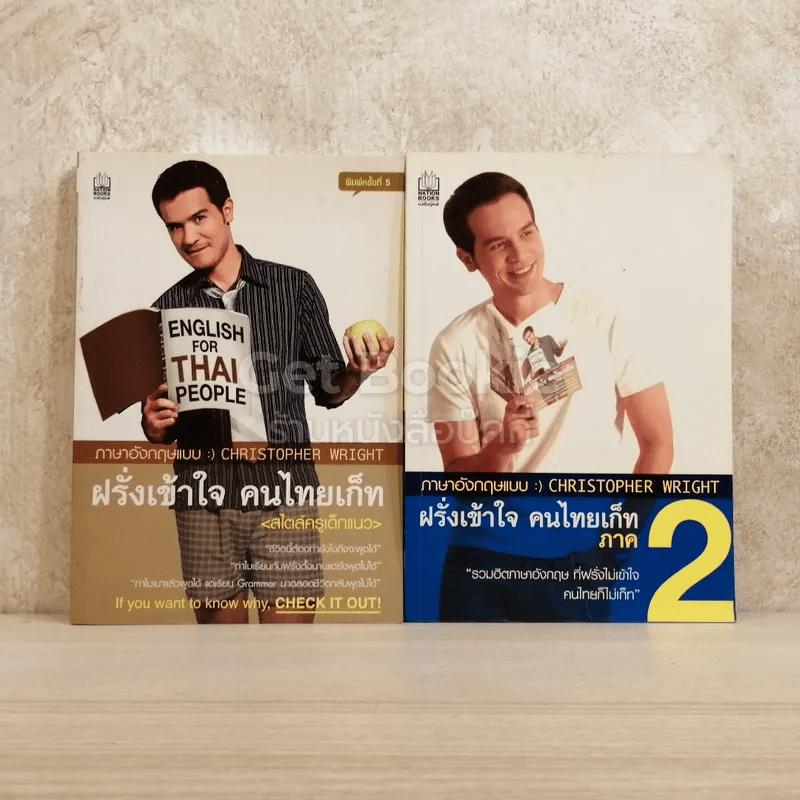 ฝรั่งเข้าใจ คนไทยเก็ท สไตล์ครูเด็กแนว + ภาค 2