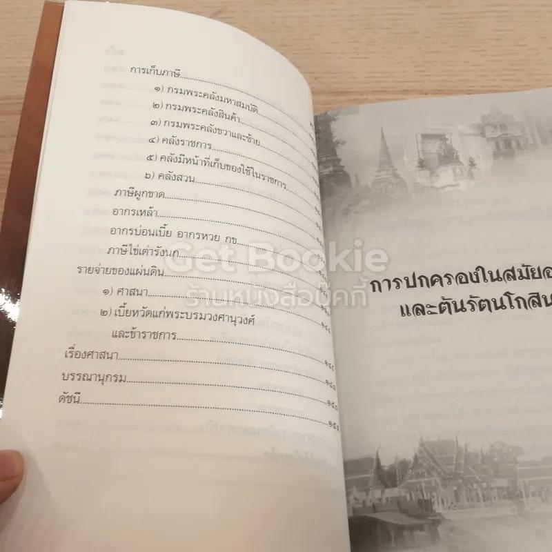 บันทึกเรื่องการปกครองของไทยสมัยอยุธยาและต้นรัตนโกสินทร์