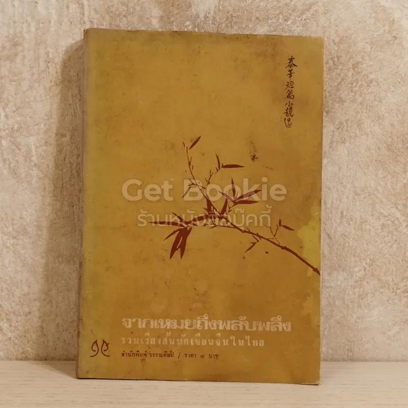 จากเหมยถึงพลับพลึง เรื่องสั้นภาษาจีนในไทย