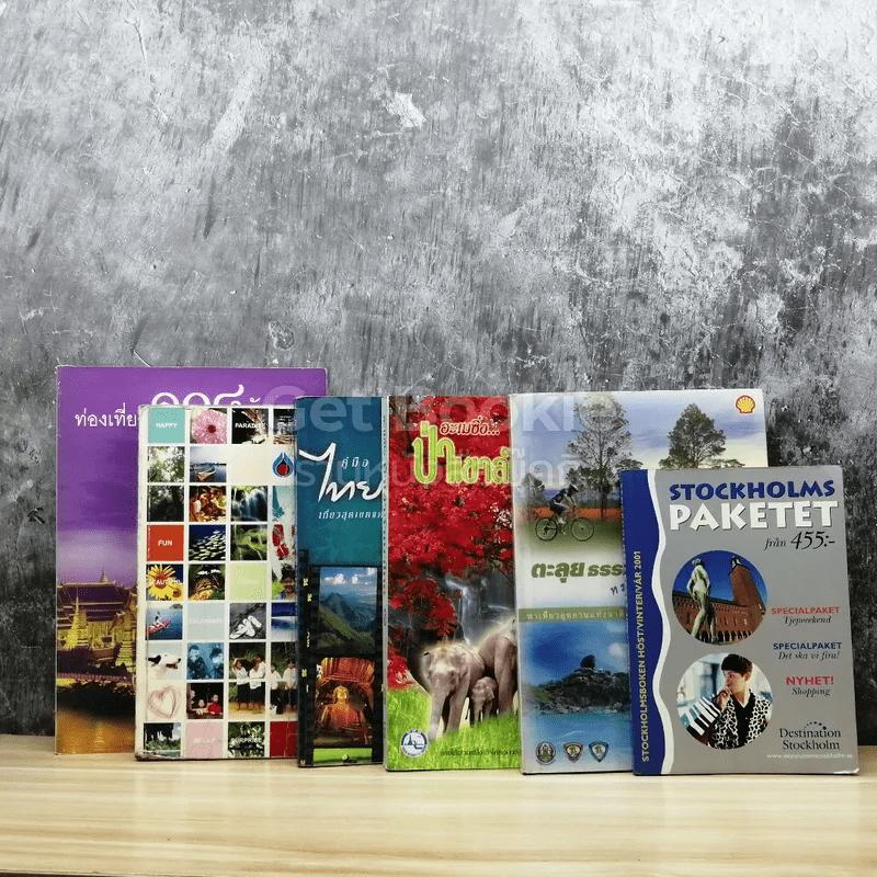 หนังสือท่องเที่ยว 6 เล่ม