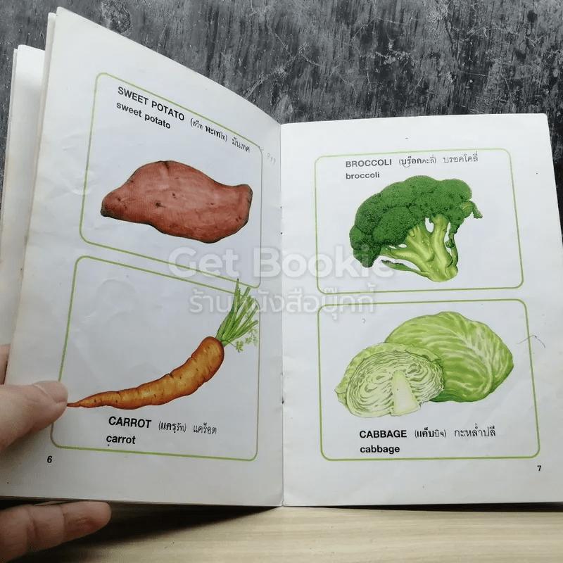 Vegetables I Know