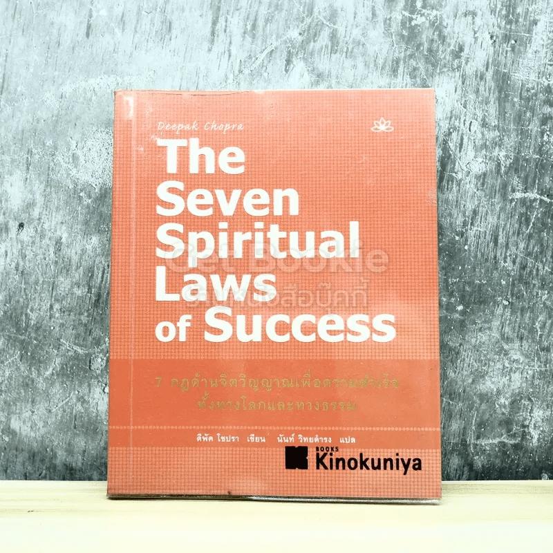 The Seven Spiritual Laws of Success 7 กฎด้านจิตวิญญาณเพื่อความสำเร็จทั้งทางโลกและทางธรรม