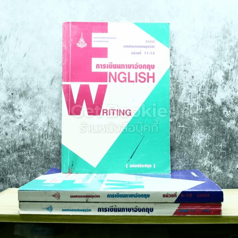 การเขียนภาษาอังกฤษ English Writing 3 เล่ม