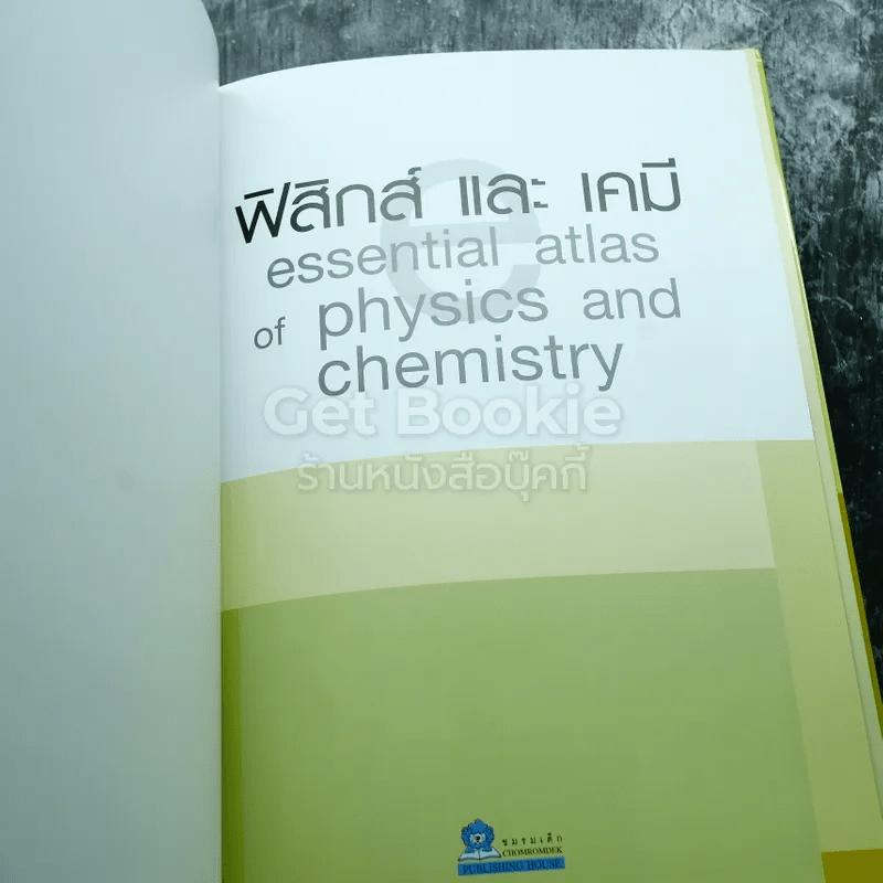ชีววิทยา+ฟิสิกส์และเคมี+พฤกษศาสตร์