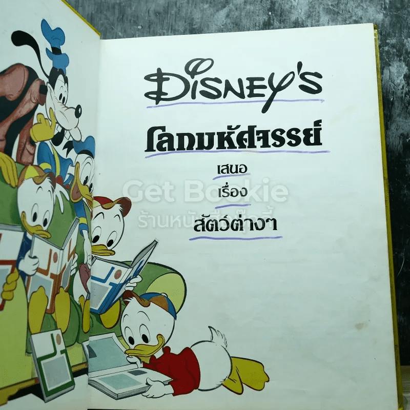 Disney's โลกมหัศจรรย์ เล่ม 1-4