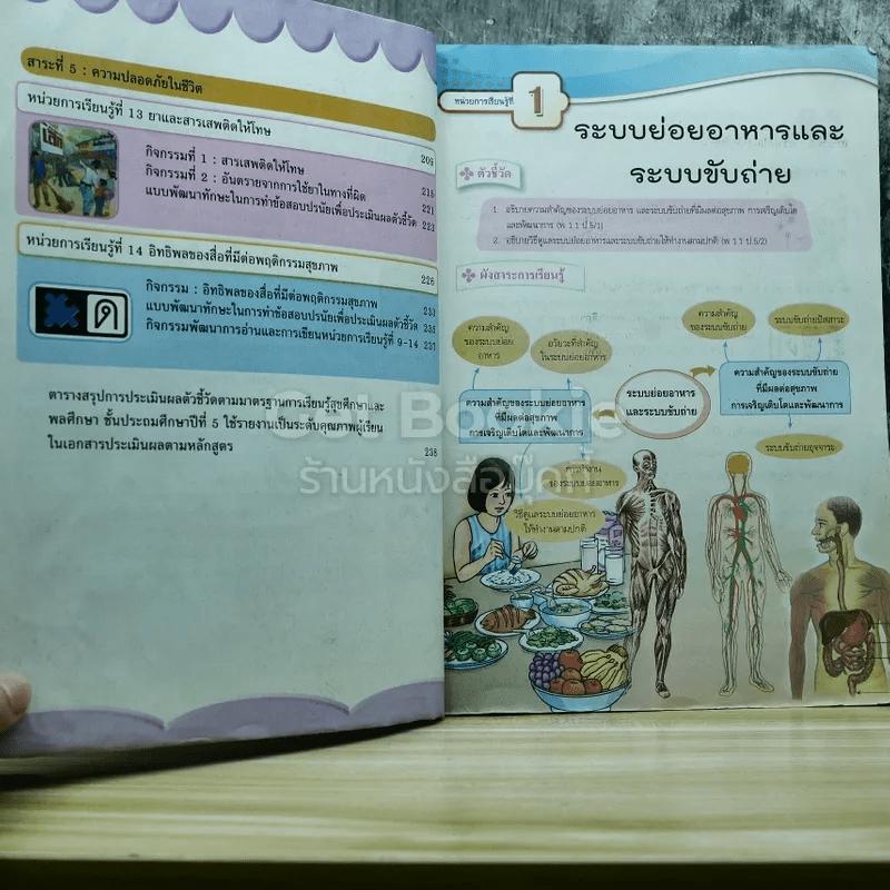 สุขศึกษาและพลศึกษา ป.5
