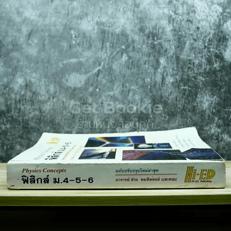 ฟิสิกส์ ม.4-5-6