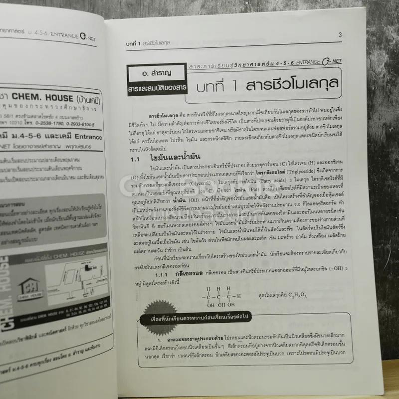 วิทยาศาสตร์ O-NET ม.4-5-6 ฉบับเตรียมสอบ Entrance Admissions