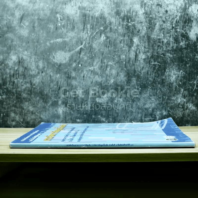 การจัดการข้อมูลเบื้องต้น ชั้นมัธยมศึกษาปีที่ 1-3