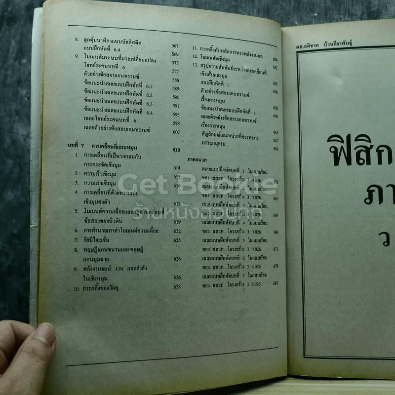 ฟิสิกส์ ม.4 เล่ม 2 ว026