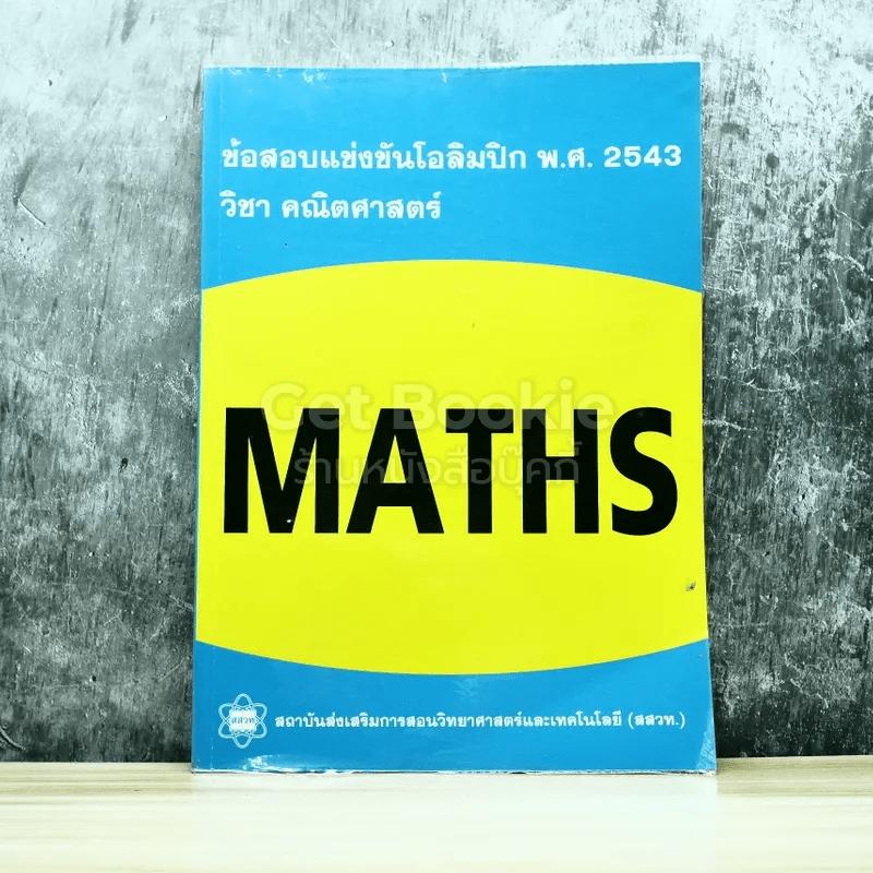 ข้อสอบแข่งขันโอลิมปิก พ.ศ.2543 วิชาคณิตศาสตร์