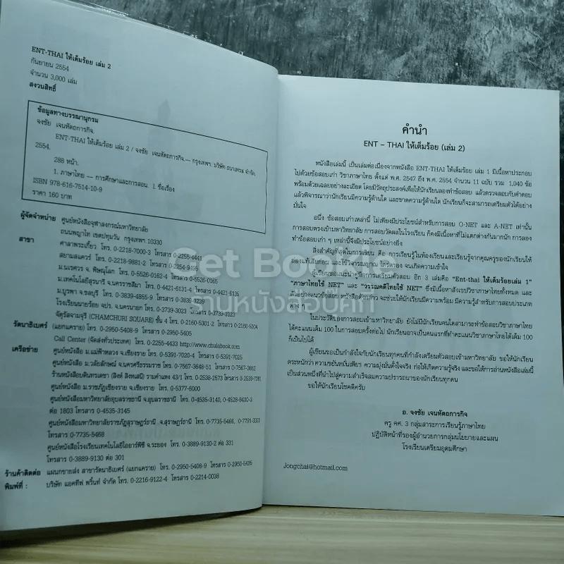 ENT-THAI ให้เต็มร้อย เล่ม 2