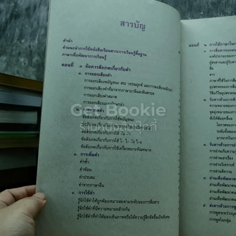 ภาษาเพื่อพัฒนาการเรียนรู้ ชั้นมัธยมศึกษาปีที่ 5