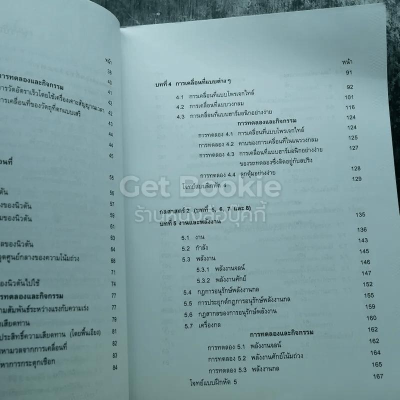 ฟิสิกส์ เล่ม 1 ชั้นมัธยมศึกษาปีที่ 4