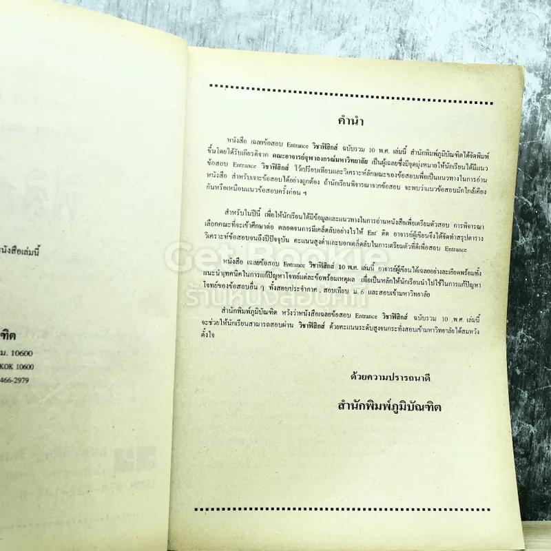 รวม 10 พ.ศ.เฉลยข้อสอบเข้ามหาวิทยาลัย ฟิสิกส์ เตรียม Ent'45
