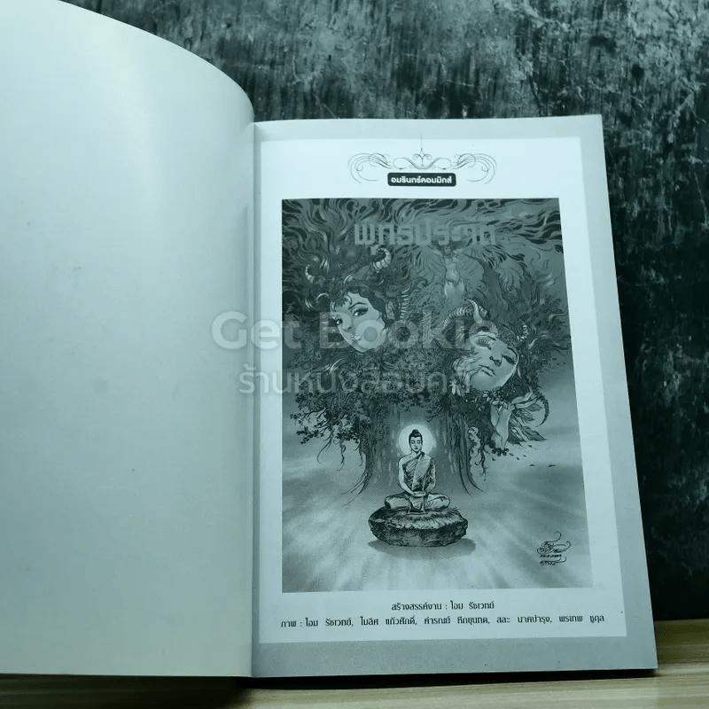 พุทธประวัติ ฉบับการ์ตูน
