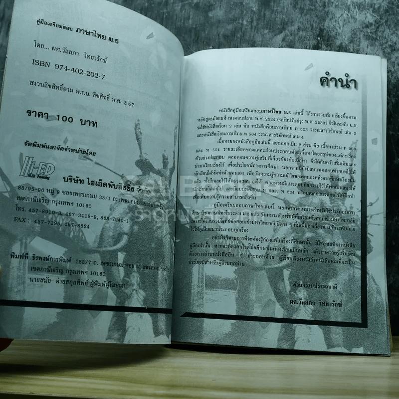 ภาษาไทย ม.5 วรรณสารวิจักษณ์ เล่ม 3-4