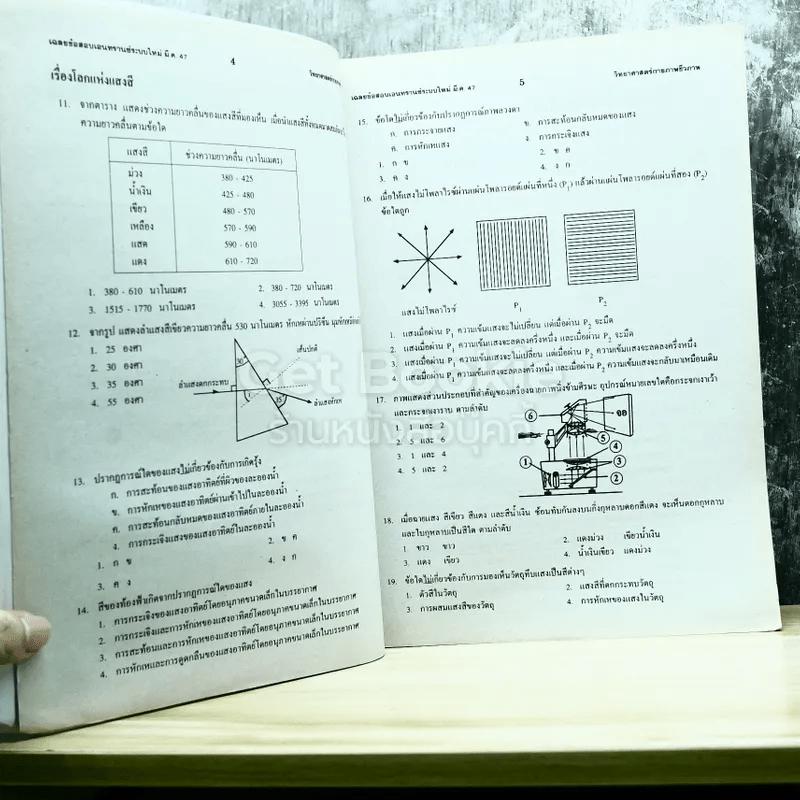 เฉลย entrance 13 ปี วิทยายศาสตร์กายภาพ ชีวภาพ