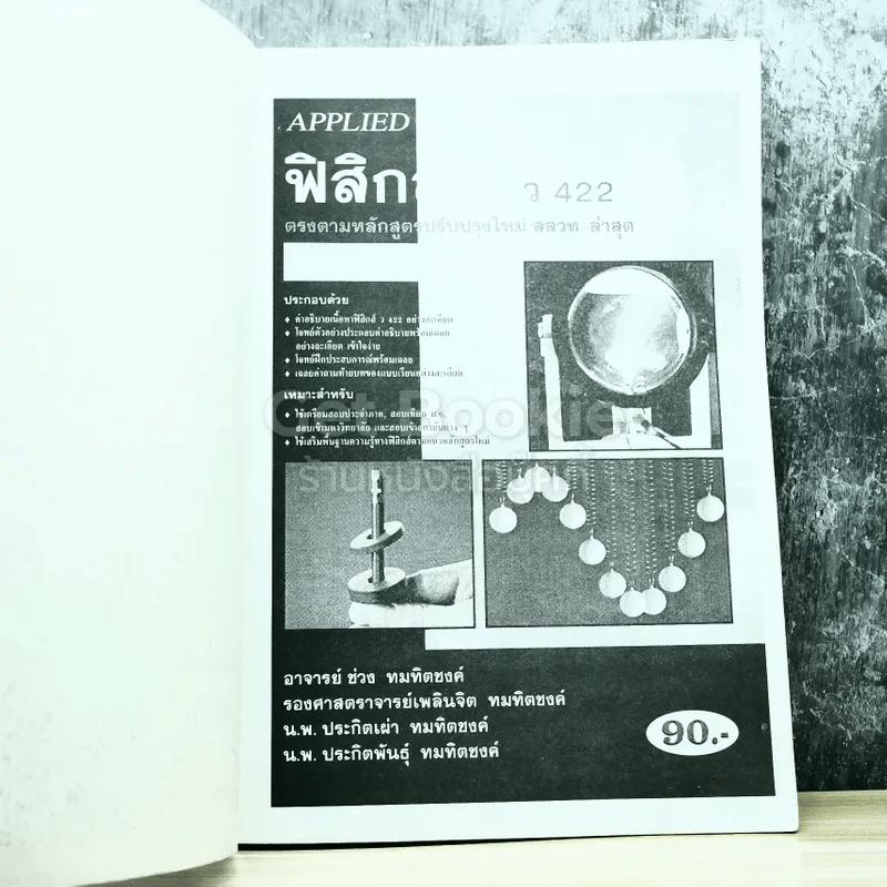 ฟิสิกส์ 1 ว422