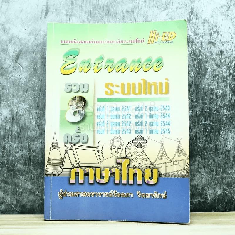 Entrance รวม 8 ครั้ง ระบบใหม่ 2541-2545 ภาษาไทย