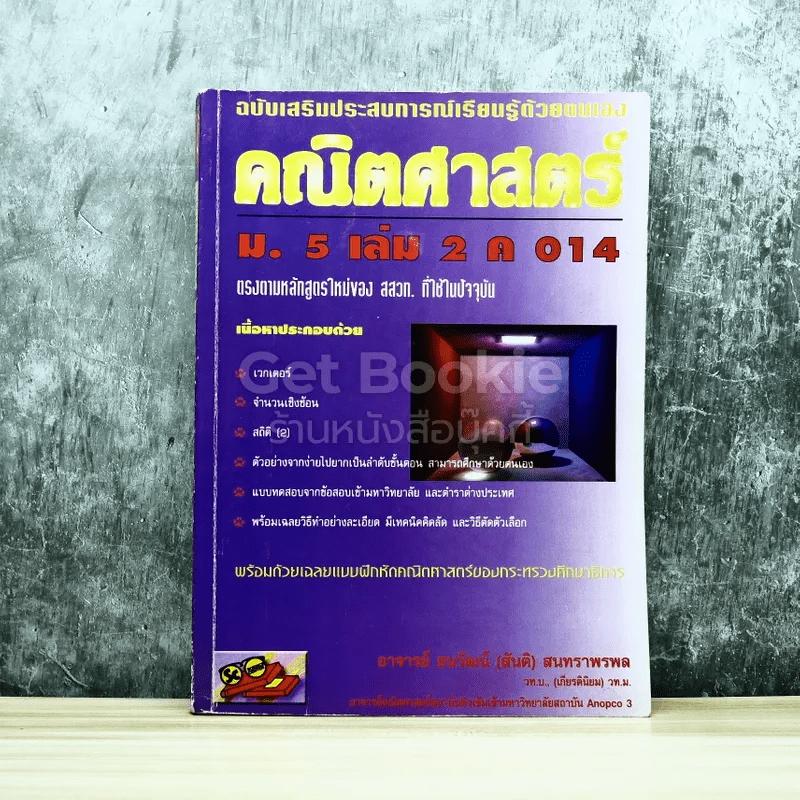 คณิตศาสตร์ ม.5 เล่ม 2 ค014