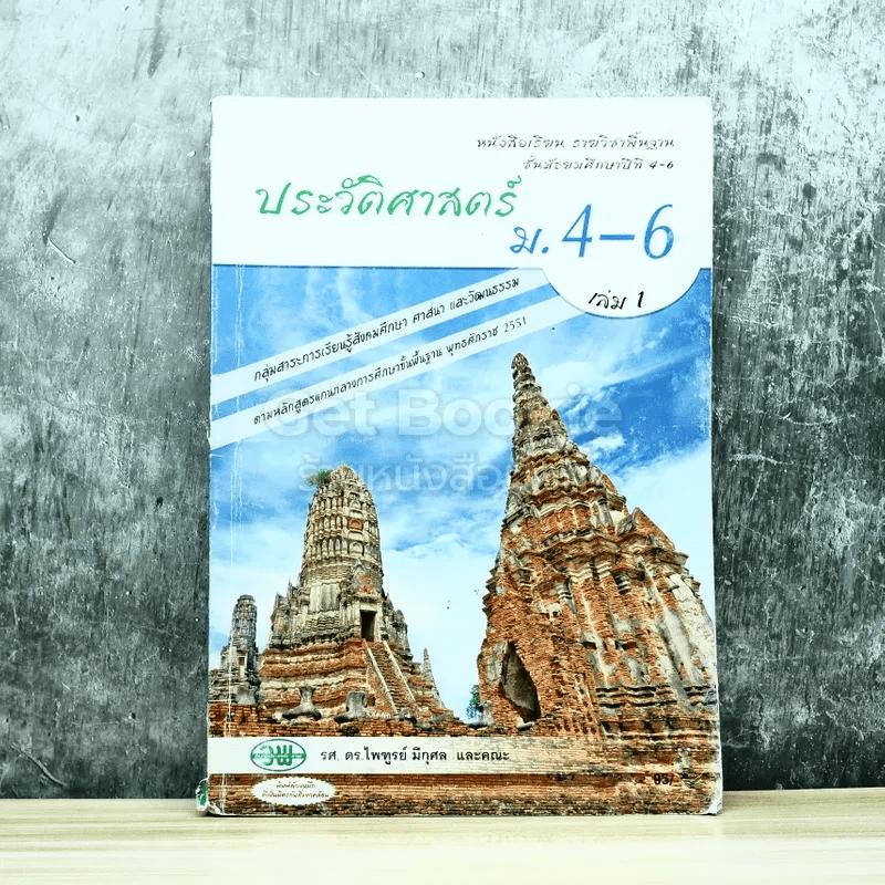 ประวัติศาสตร์ ม.4-6 เล่ม 1